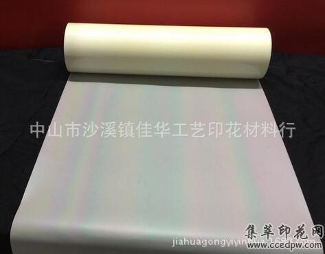 可转印七彩反光膜高亮彩色反光材料幻彩高亮反光材料举报