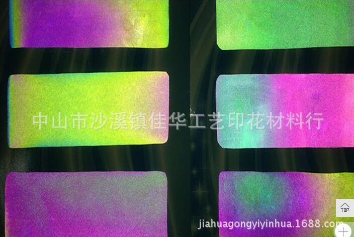 七彩反光膜七彩变色高亮幻彩七彩反光布反光热贴膜