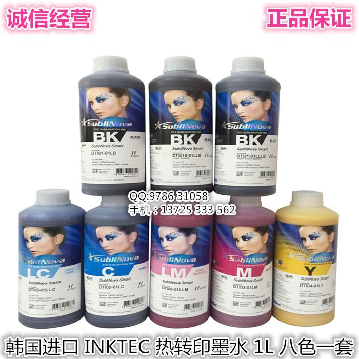 韩国INKTEC热转印墨水韩国热升华墨水1000ML特价正品保证