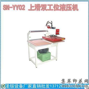 全新上滑式双工位液压热转印机手代布匹服装烫上滑式液压烫印机