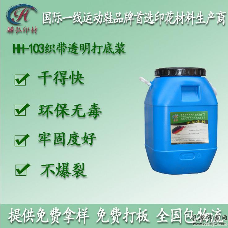 HH--103织带专用打底透明浆厂家直销提供免费打板