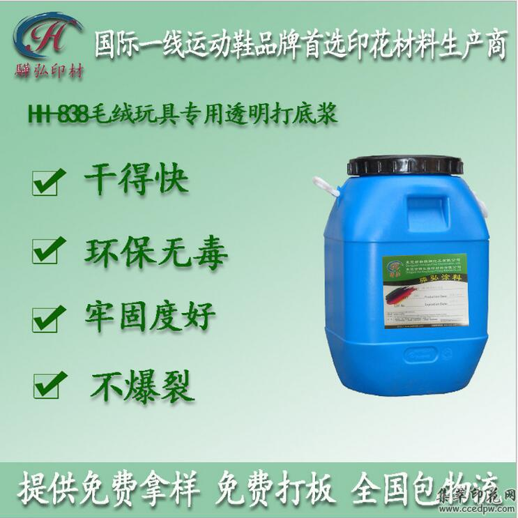 HH-838玩具专用透明打底浆印花胶浆提供免费打板