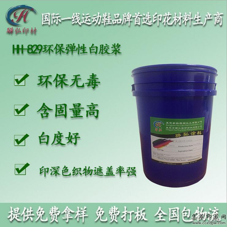 厂家直销HH-829印花胶浆弹性白胶浆提供免费打板服务