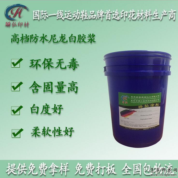 厂家直销防水尼龙白胶浆防水尼龙透明浆提供免费打板服务