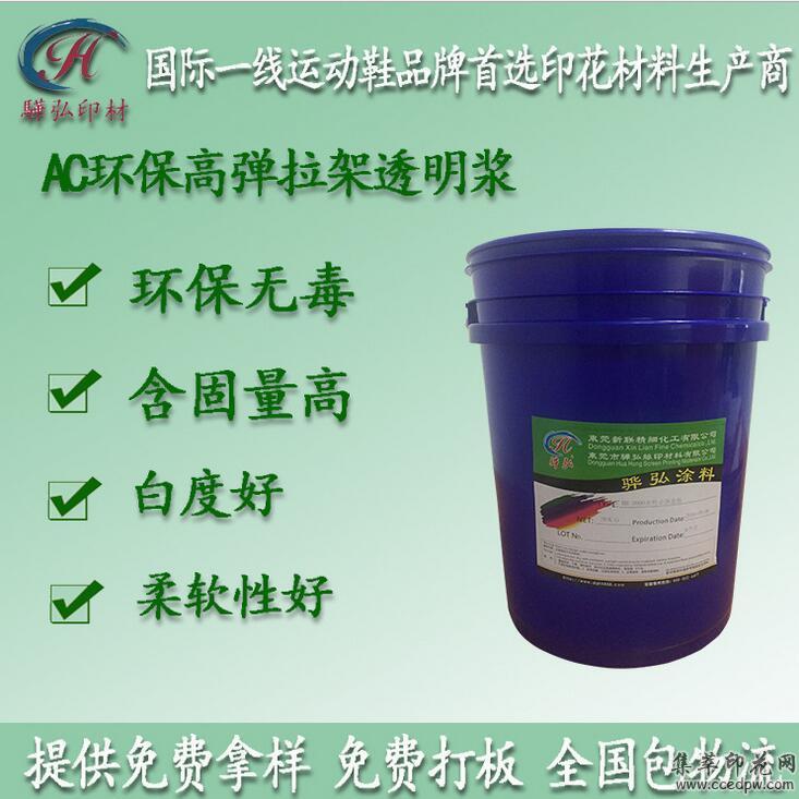 东莞厂家直销环保尼龙白胶浆弹环保无味提供免费打板服务
