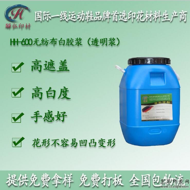 厂家直销HH-600无纺布白胶浆透明浆批发提供免费打板