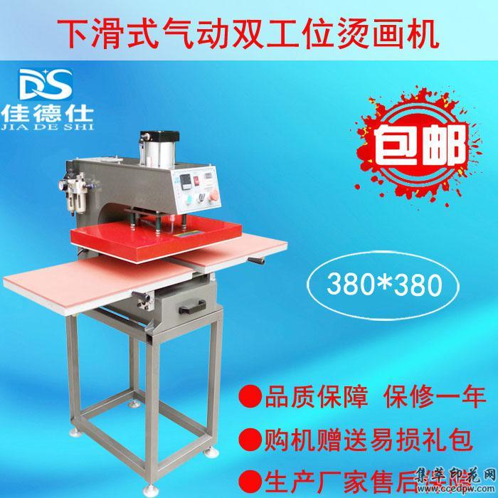 生產廠家佳德仕直銷燙畫機氣動雙工位燙畫機品質保障
