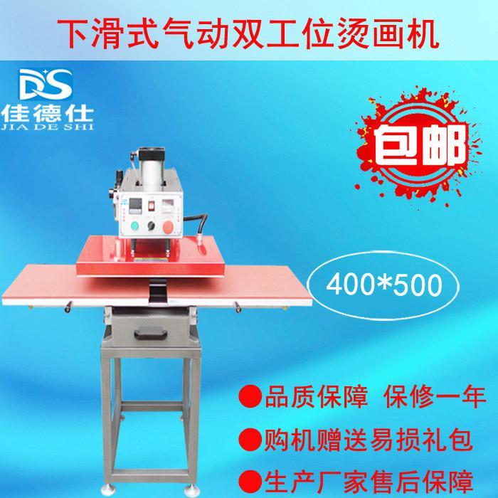 廠家直銷氣動燙畫機下滑式氣動雙工位燙畫機4050
