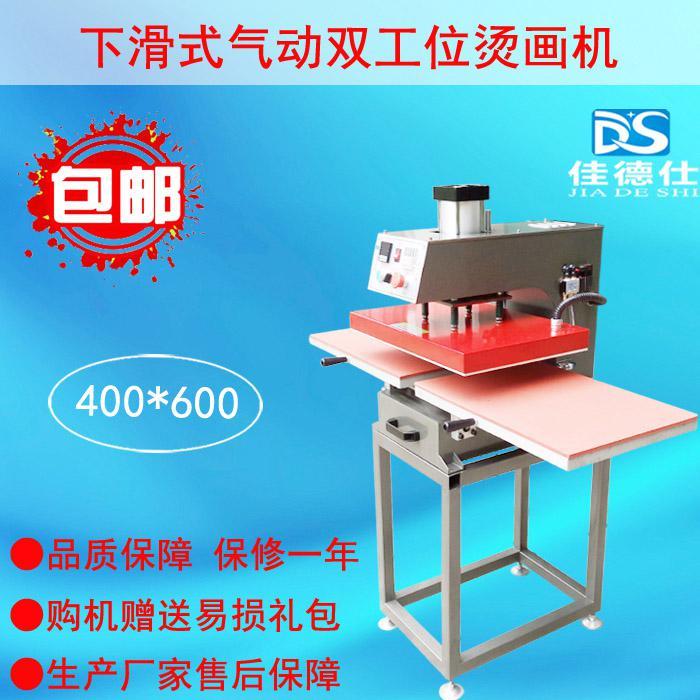 廠家直銷下滑式氣動雙工位燙畫機氣動平板燙畫機4060