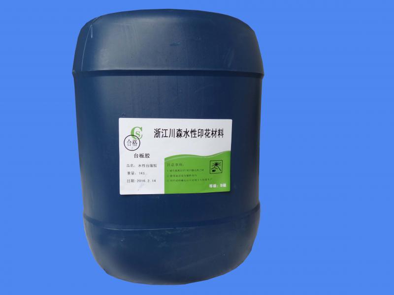 川森TB-602水性台板胶