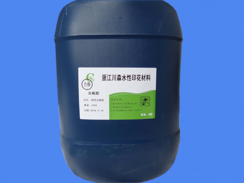 川森TB-602油性台板胶油性台胶