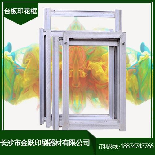 丝网铝框定制厂家湖南金跃东西专业定制丝网铝框出货快包物流质量三包