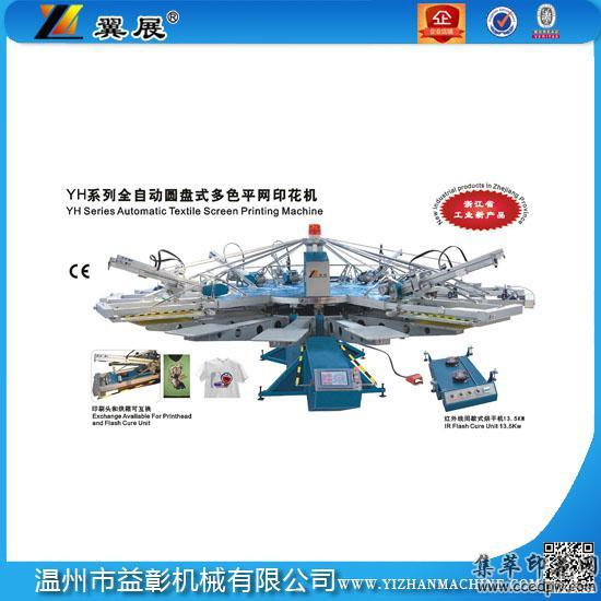 翼展YH系列全自动印花机服装印花机