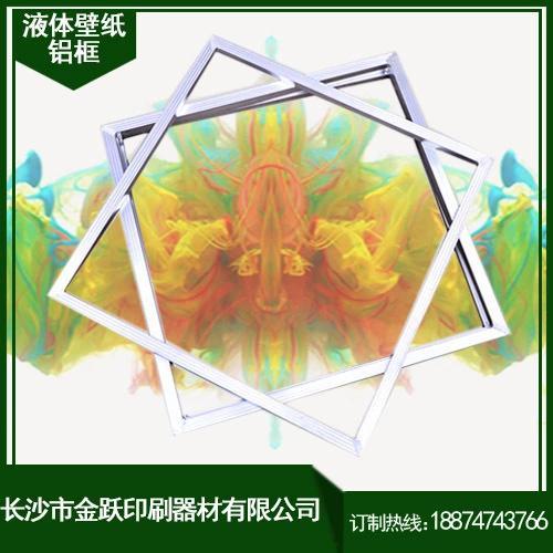 10年专注丝印铝框加工定制厂家湖南金跃丝印铝框当天发货188747437