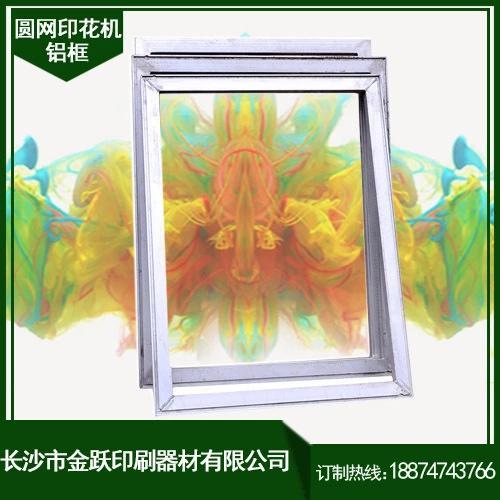 印刷铝框印刷铝框生产厂家湖南金跃18874743766包物流当天