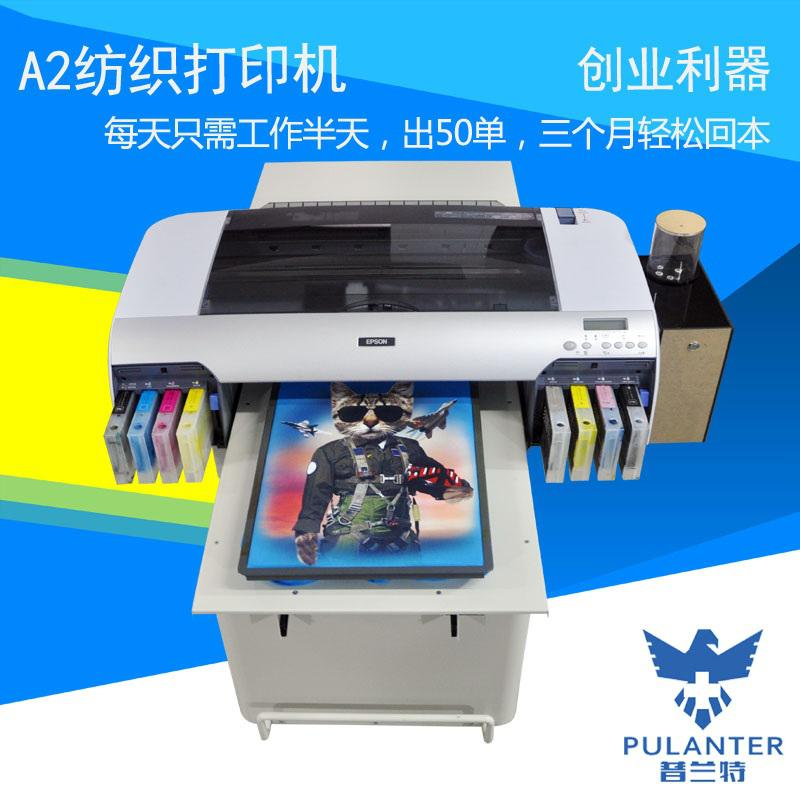 成衣数码直喷印花机个性化T恤印图案的机子