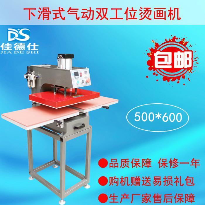 生產廠家直銷氣動燙畫機雙工位下滑式氣動雙工位燙畫機5060