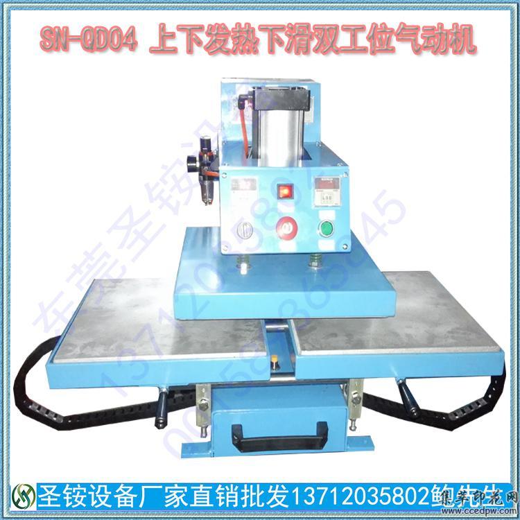 厂家直销东莞上下发热多功能气动烫画新款烫印机上下三块板发热