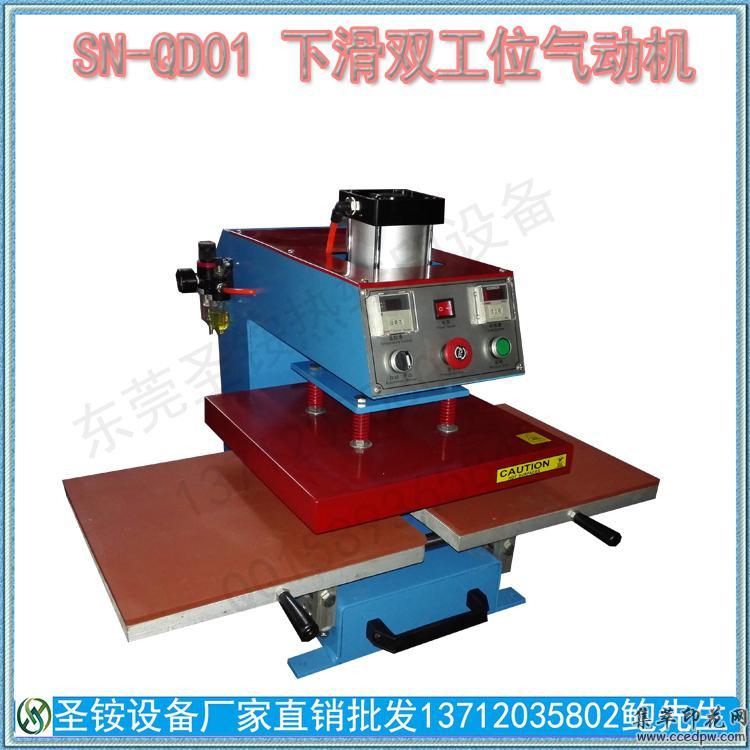 厂家新款烫印机下滑式气动热印机双工位烫画机服装印花机