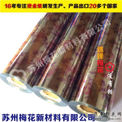 供应热转印花膜牛仔花膜牛仔烫金纸质量保证欢迎选购毛衣烫金