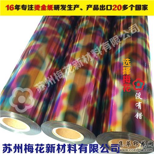 烫金纸塑料烫金纸玻璃瓶烫金纸服装爱唯侦察1024布料烫金纸电化铝烫金