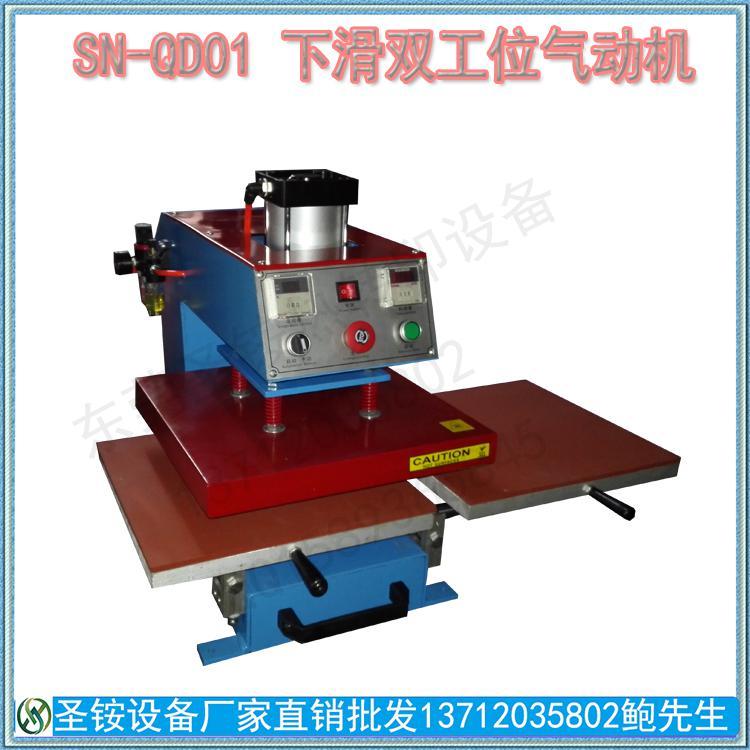 气动下滑双工位4060烫画机热转印机烫画机圧烫机服装印花机