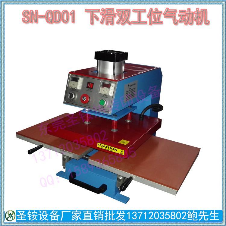 气动压烫机双工位压烫机下滑式热转印机烫金机植绒机烫画机