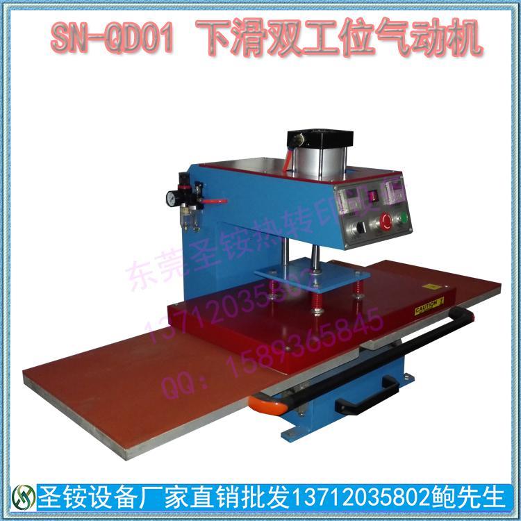 热转印气动烫画机下滑式双工位烫画机烫印机平面气动式热转印机