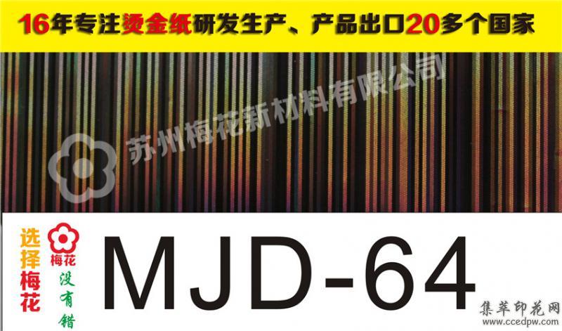 供应台湾多色类布料金箔紫色网格点塑料烫金纸纸张烫金纸