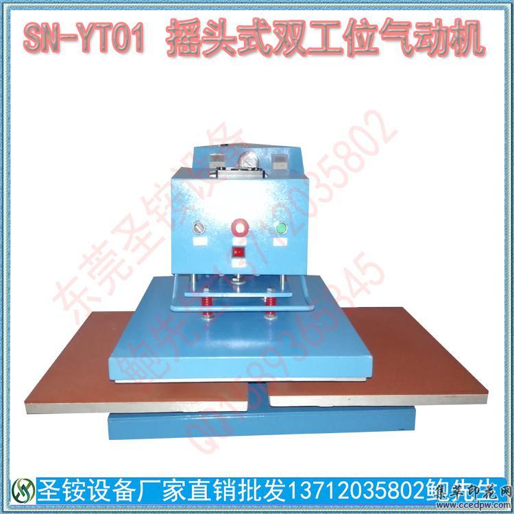 4060cm摇头气动双工位烫画机升华机烫印机热转印机