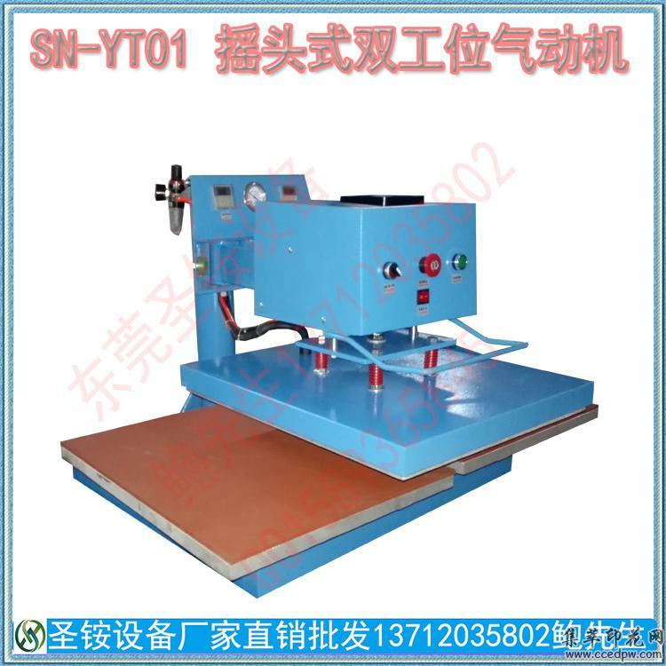 摇头气动双工位烫画机升华机烫印机热转印机东莞厂家