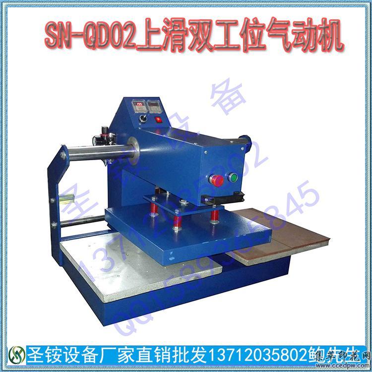 上滑式双工位气动烫画机厂家直销烫印机升华机热转印机