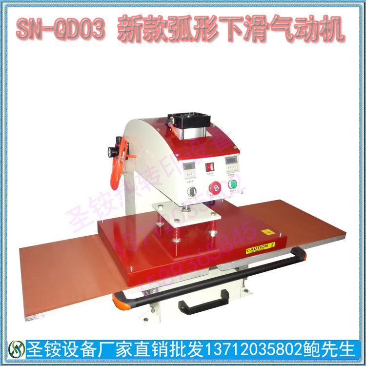 供应下滑双工位气动烫画机服装烫印机下滑式气动双工位热转印机