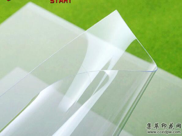 全透明膠片噴墨菲林膠片制版印花膠片印刷耗材