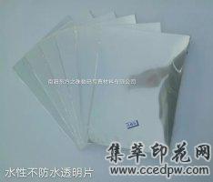 微磨砂透明印花膠片水性不防水膠片噴墨打印透明膠片