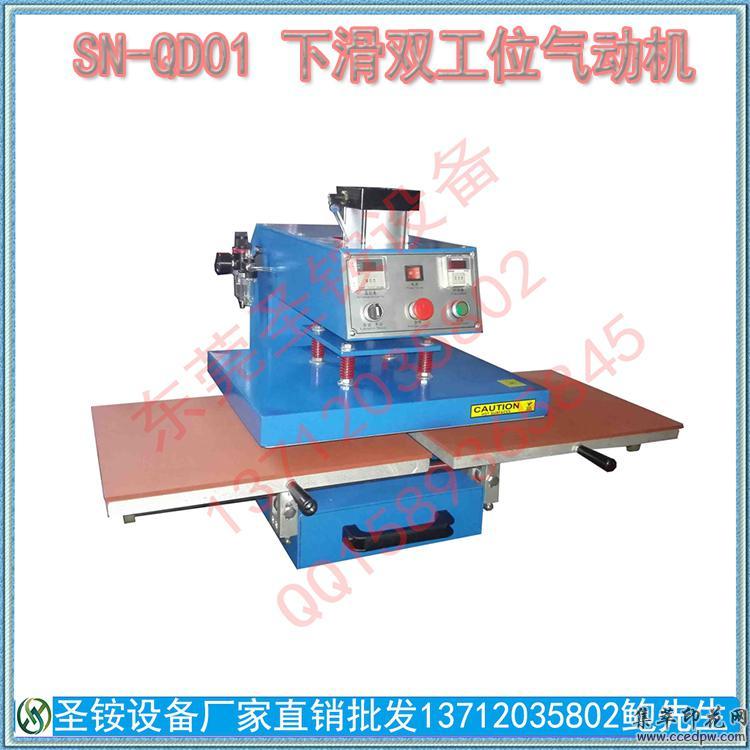 供应沙发布料皮革烫印机下滑式气动双工位烫画机