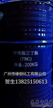 一手入货厂价直供国标优级:柠檬酸三丁酯、TBC