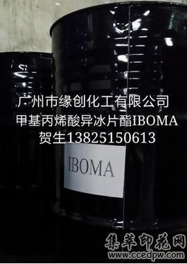 一手入货供应国标优质甲基丙烯酸异冰片酯、IBOMA