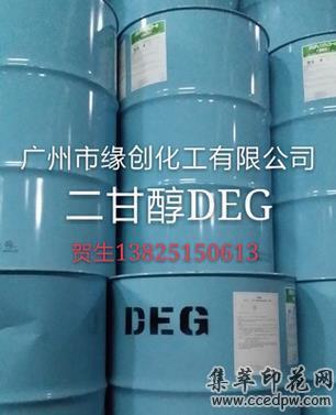一手入货厂价供应国标优级:二甘醇