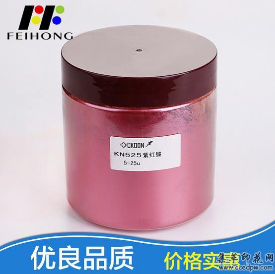 厂价批发高效彩色化妆品珠光粉颜料色粉珠光颜料彩色变色龙粉