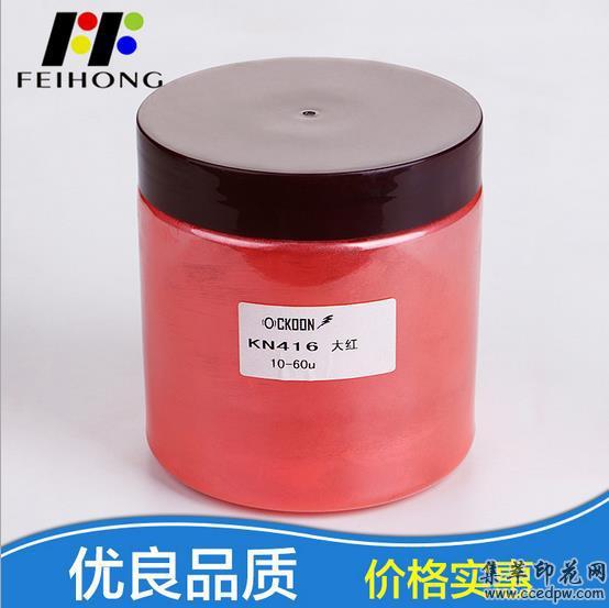 厂家批发大红色粉环保幻彩珠光色粉印刷金属颜料水晶涂料金属粉