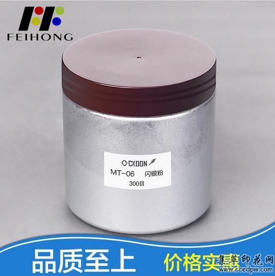 纳米银粉电镀银粉铝粉金粉涂料油墨低温导电银浆厂家批发