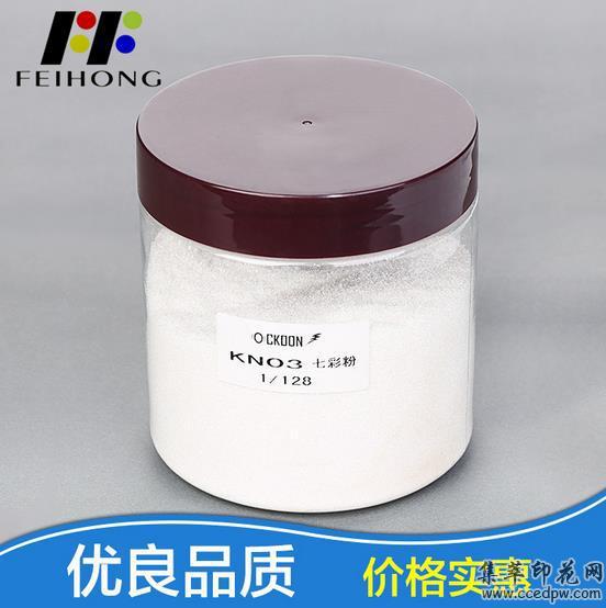 厂家热销金葱粉闪光粉七彩闪粉七彩金葱粉生产各种系列葱粉