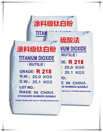 硅藻泥专用钛白粉R218金红石型油画布专用钛白粉广告布专用钛白粉