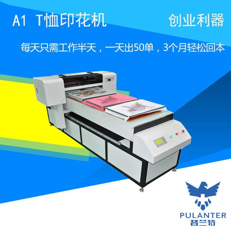 纯棉t恤印花机t恤服装印花机t恤图案怎么印衣服打印机