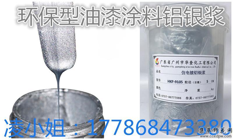 华奎金属颜料印花油墨用超细铝银浆