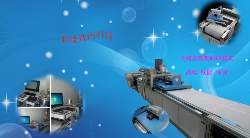 全自動印花機,熱轉移印花機,坯布印花機,橢圓型印花機,半自動印花機