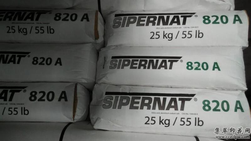 供應二氧化硅德固賽Sipernat820A