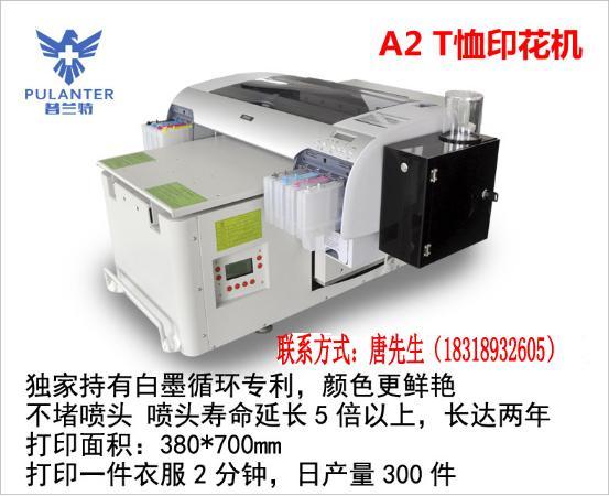 t恤服装喷墨印花机,T恤印花的机器那个好,服装喷墨印花机