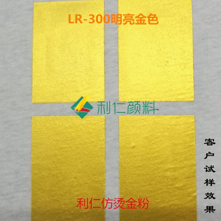 利仁廠家供應高亮仿燙金粉LR-300明亮金粉